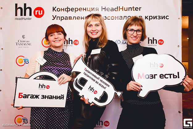 КОНФЕРЕНЦИЯ HEADHUNTER «УПРАВЛЕНИЕ ПЕРСОНАЛОМ В КРИЗИС»